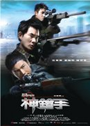 Fantasy Filmfest 2009 - The Sniper